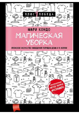 Магическая уборка. Японское искусство наведения порядка дома и в жизни (мягкая обложка)