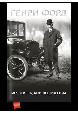 Генри Форд. Моя жизнь, мои достижения (мягкая обложка)