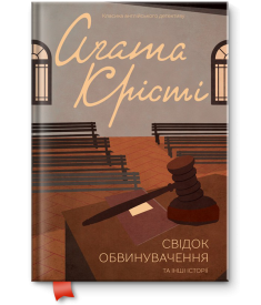 Свідок обвинувачення та інші історії..