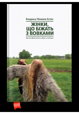 Жінки, що біжать з вовками. Жіночий архетип у міфах та легендах