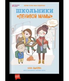 Школьники «ленивой мамы»..