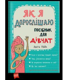 Як я дорослішаю. Посібник для дівчат..