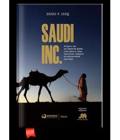 SAUDI INC. История о том, как Саудовская Аравия ст..