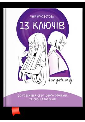 13 ключів до розуміння себе, свого оточення та своїх стосунків