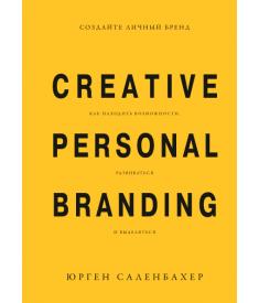 Создайте личный бренд. Как находить возможности, р..
