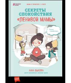 Секреты спокойствия «ленивой мамы»..