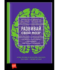 Развивай свой мозг. Как перенастроить разум и реализовать собственный потенциал (новая обложка)