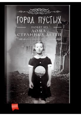 Город Пустых. Побег из дома странных детей. Книга вторая