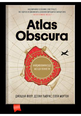 Atlas Obscura. Найдивовижніші місця планети