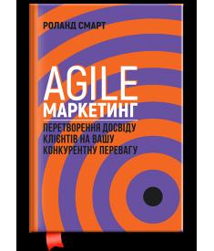 Agile-маркетинг. Перетворення досвіду клієнтів на ..