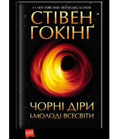 Чорні діри і молоді Всесвіти та інші лекції..