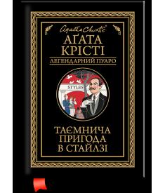 Таємнича пригода в Стайлзі (новая обложка)..