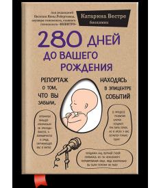 280 дней до вашего рождения. Репортаж о том, что в..