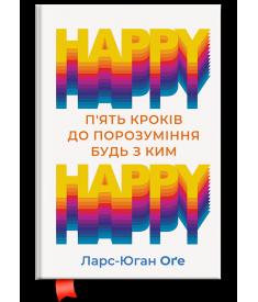HAPPY HAPPY: 5 кроків до порозуміння будь з ким..