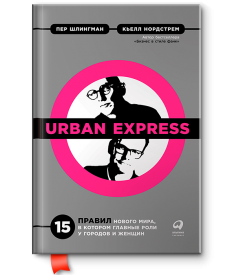 Urban Express: 15 правил нового мира, в котором гл..