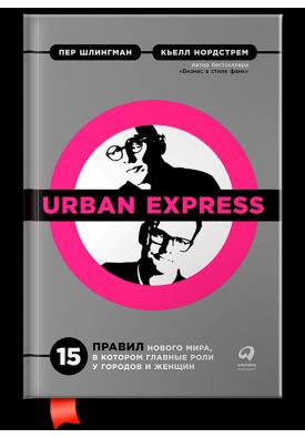 Urban Express: 15 правил нового мира, в котором главные роли у городов и женщин