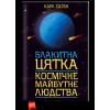 Блакитна цятка: космічне майбутнє людства..