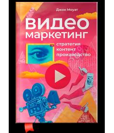 Видеомаркетинг. Стратегия, контент, производство..