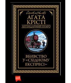 Вбивство у «Східному експресі» (новая обложка)..