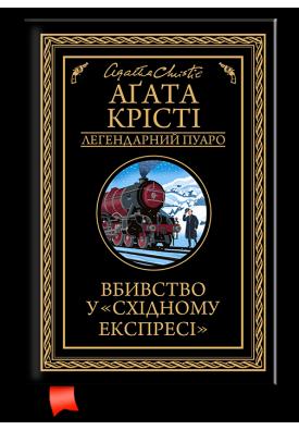 Вбивство у «Східному експресі» (новая обложка)