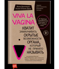 Viva la vagina. Хватит замалчивать скрытые возможн..