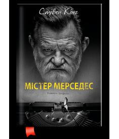 Містер Мерседес..