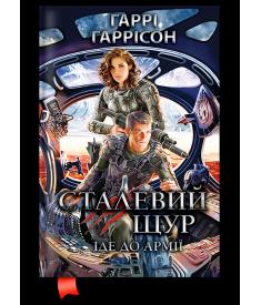 Сталевий Щур іде до армії. Книга 2..