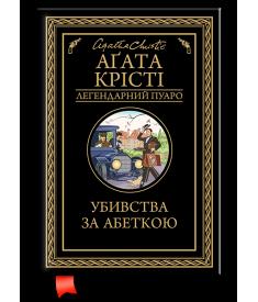 Убивства за абеткою (нова обкладинка)..