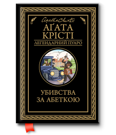 Убивства за абеткою (новая обложка)..