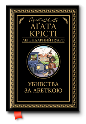 Убивства за абеткою (новая обложка)