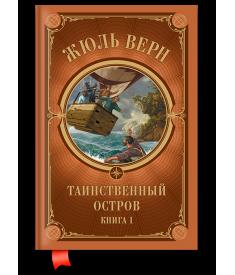 Таинственный остров. Книга 1..