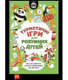 Туристичні ігри для розумних дітей