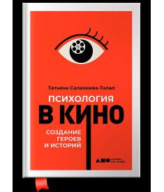 Психология в кино. Создание героев и историй
