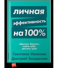 Личная эффективность на 100%: Сбросить балласт, на..