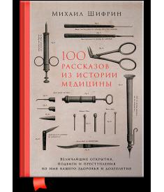 100 рассказов из истории медицины: Величайшие откр..