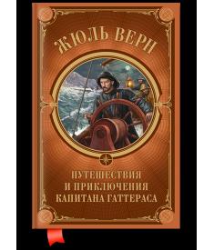 Путешествия и приключения капитана Гаттераса..