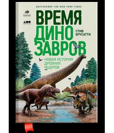 Время динозавров: Новая история древних ящеров..