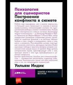 Психология для сценаристов: Построение конфликта в..