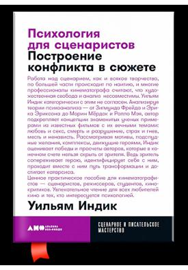 Психология для сценаристов: Построение конфликта в сюжете (мягкая обложка)