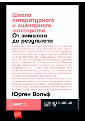 Школа литературного и сценарного мастерства: От замысла до результата (мягкая обложка)