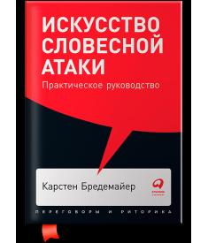 Искусство словесной атаки: Практическое руководств..
