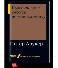 Классические работы по менеджменту (мягкая обложка..