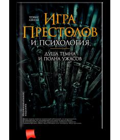 """""""Игра престолов"""" и психология: Душа темна и полна ужасов"""