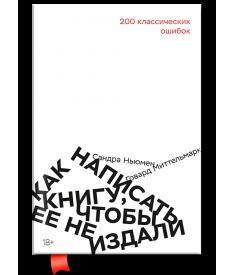 Как написать книгу, чтобы ее не издали: 200 класси..