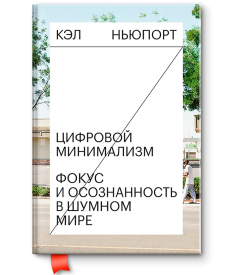 Цифровой минимализм. Фокус и осознанность в шумном мире