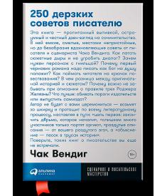 250 дерзких советов писателю (м'яка обкладинка)..