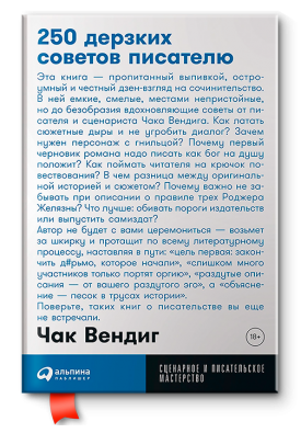 250 дерзких советов писателю (м'яка обкладинка)