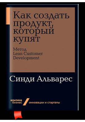 Как создать продукт, который купят. Метод Lean Customer Development (мягкая обложка)