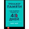 Тренажер памяти. Как развить память за 40 дней..