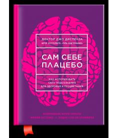 Сам себе плацебо. Как использовать силу подсознания для здоровья и процветания (новая обложка)